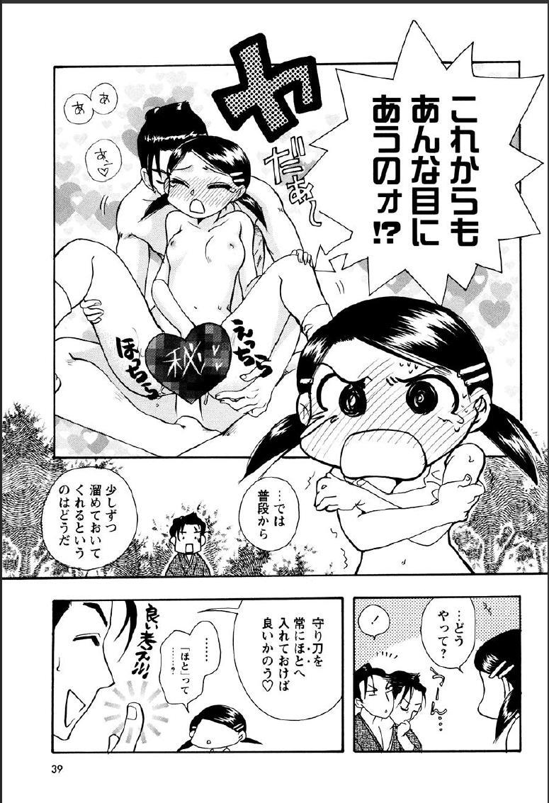 Shinmu Intouden Yukimi Jou 34