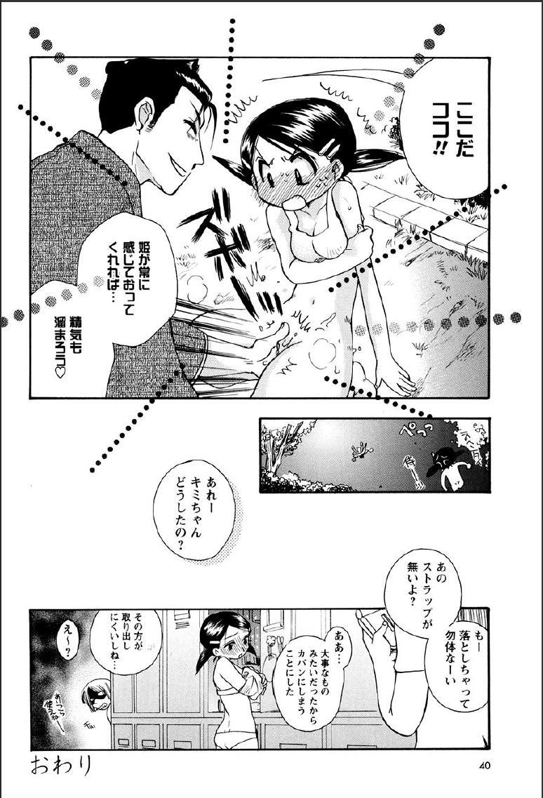 Shinmu Intouden Yukimi Jou 35