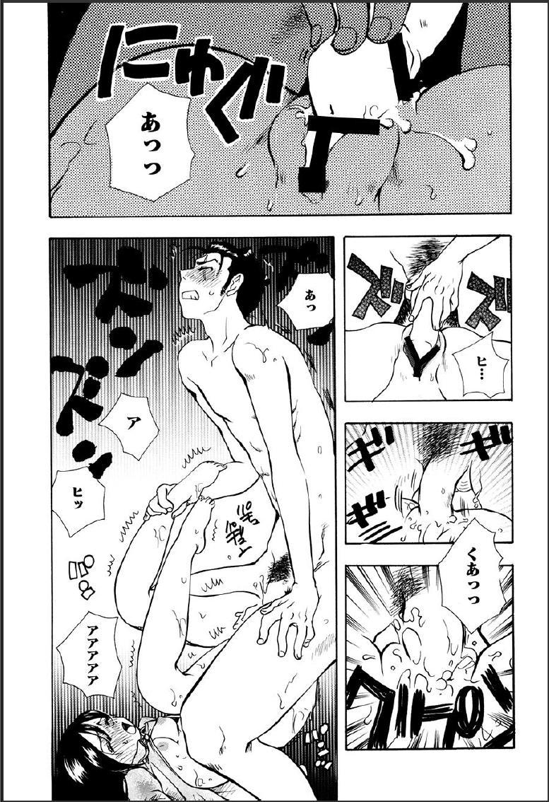 Shinmu Intouden Yukimi Jou 44