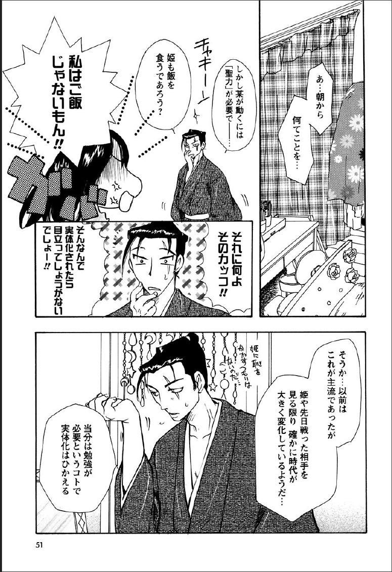 Shinmu Intouden Yukimi Jou 46