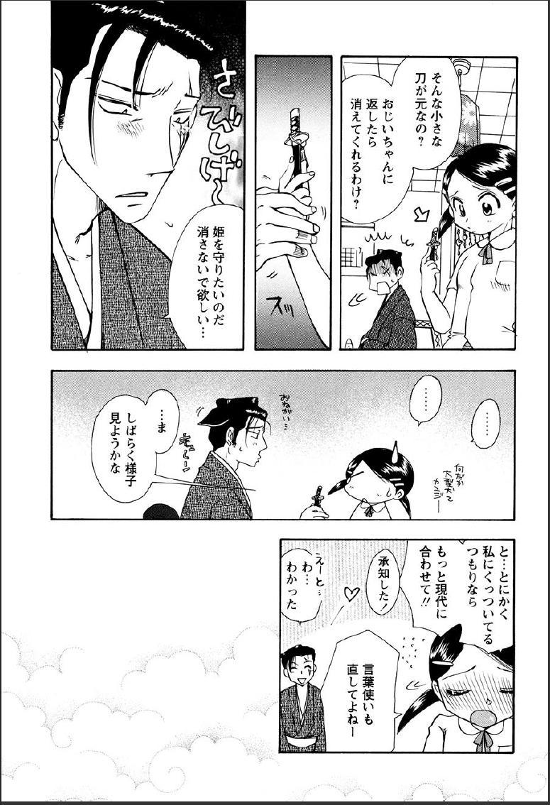 Shinmu Intouden Yukimi Jou 48