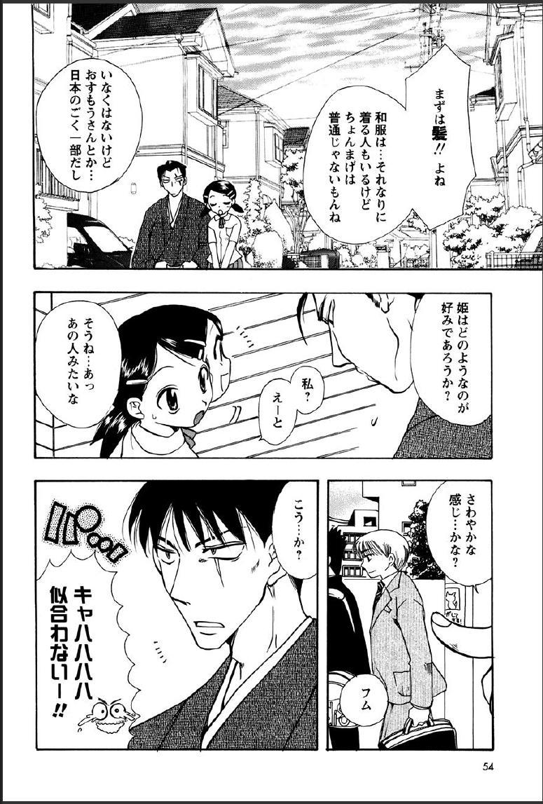 Shinmu Intouden Yukimi Jou 49
