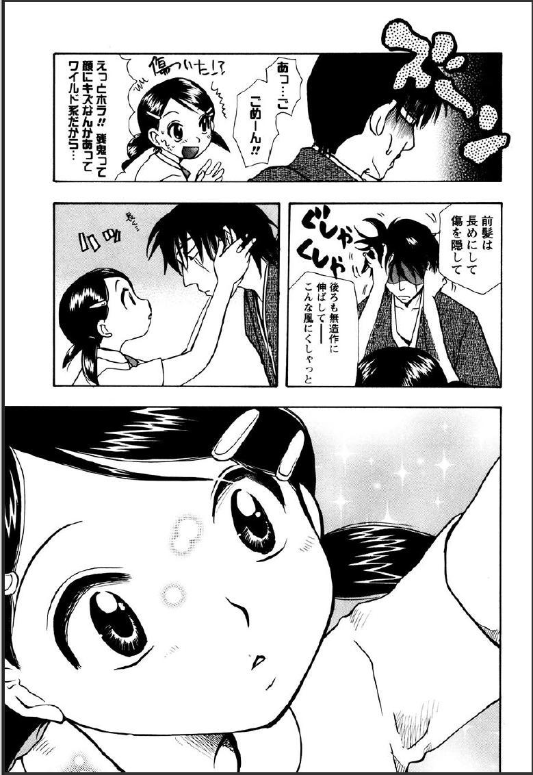 Shinmu Intouden Yukimi Jou 50