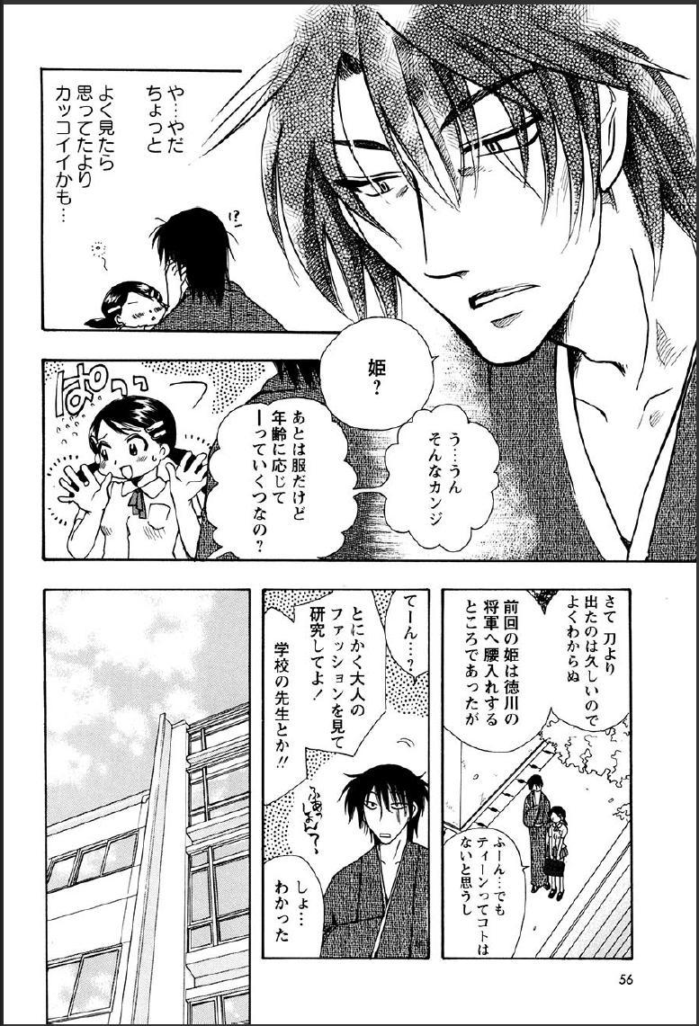 Shinmu Intouden Yukimi Jou 51