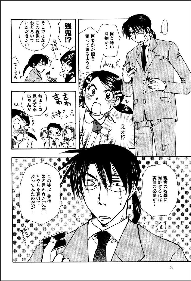 Shinmu Intouden Yukimi Jou 53