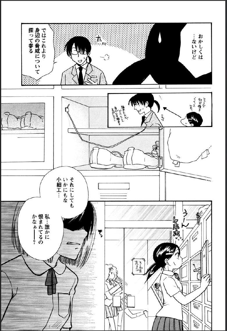 Shinmu Intouden Yukimi Jou 54