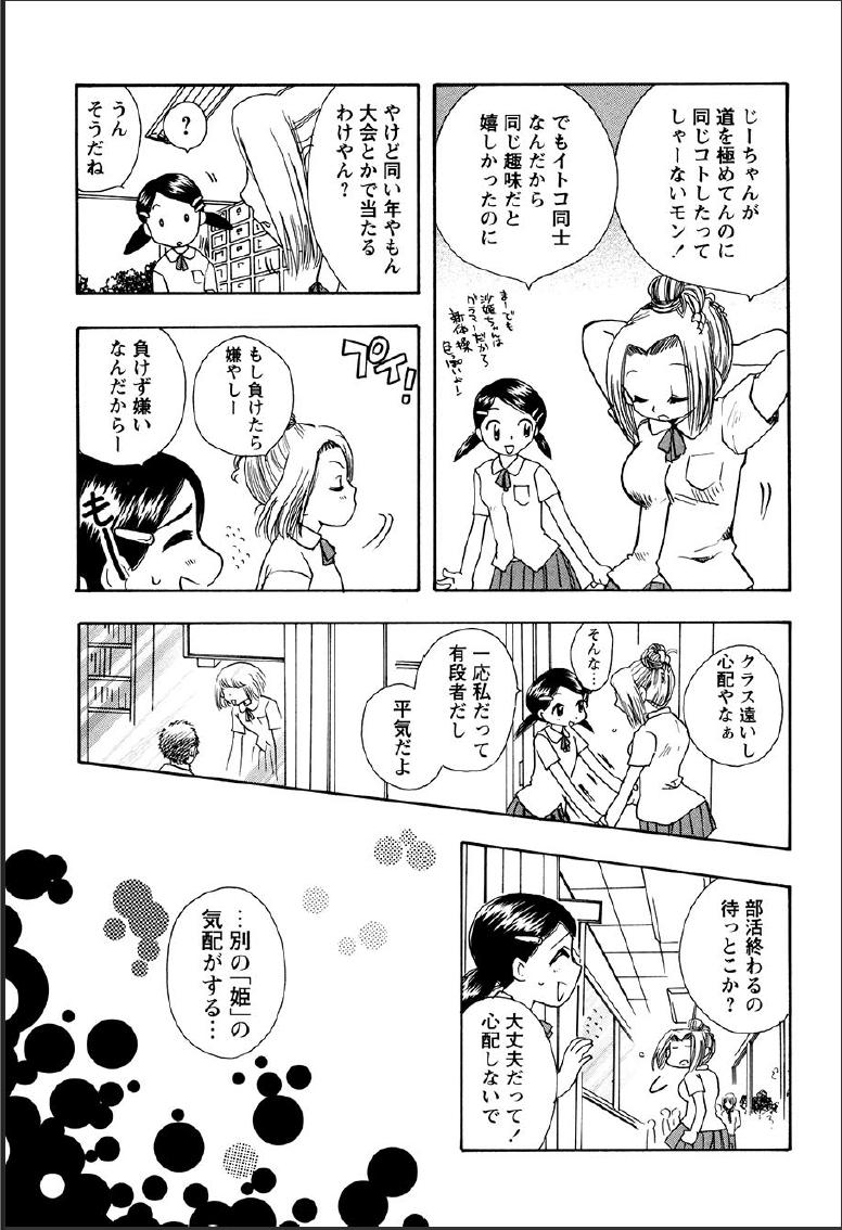 Shinmu Intouden Yukimi Jou 56