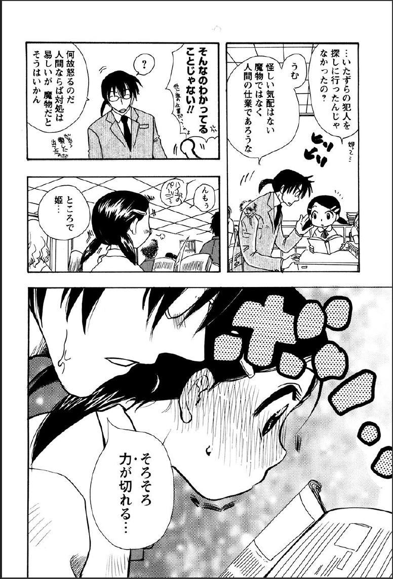 Shinmu Intouden Yukimi Jou 57