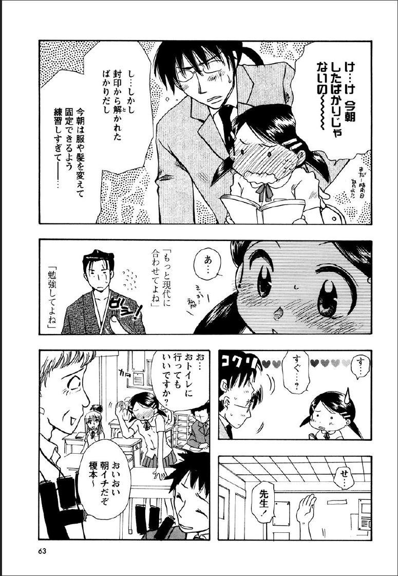 Shinmu Intouden Yukimi Jou 58