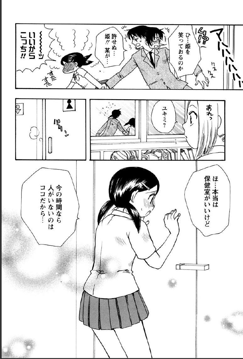 Shinmu Intouden Yukimi Jou 59