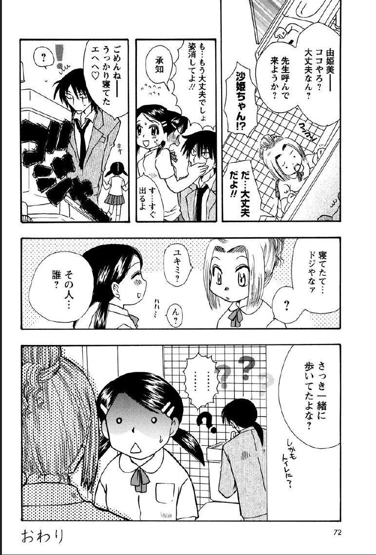 Shinmu Intouden Yukimi Jou 67