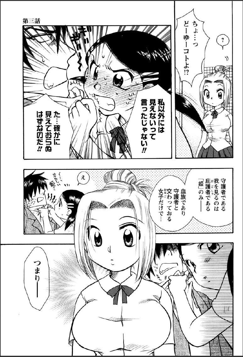 Shinmu Intouden Yukimi Jou 68