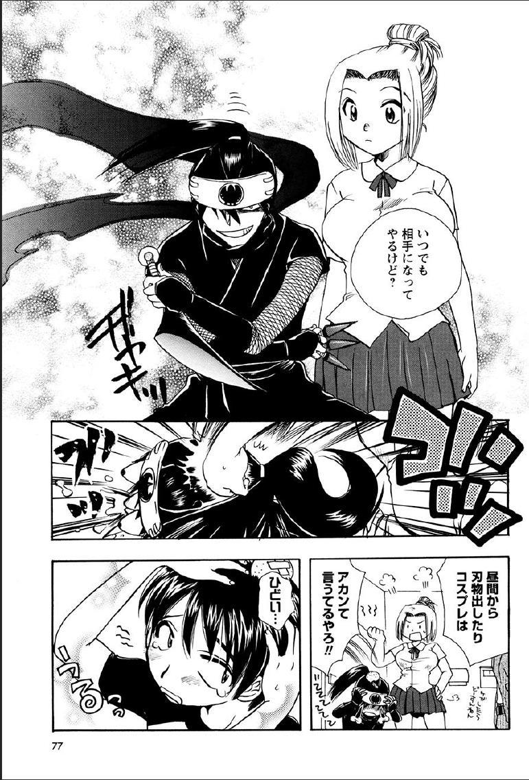 Shinmu Intouden Yukimi Jou 72