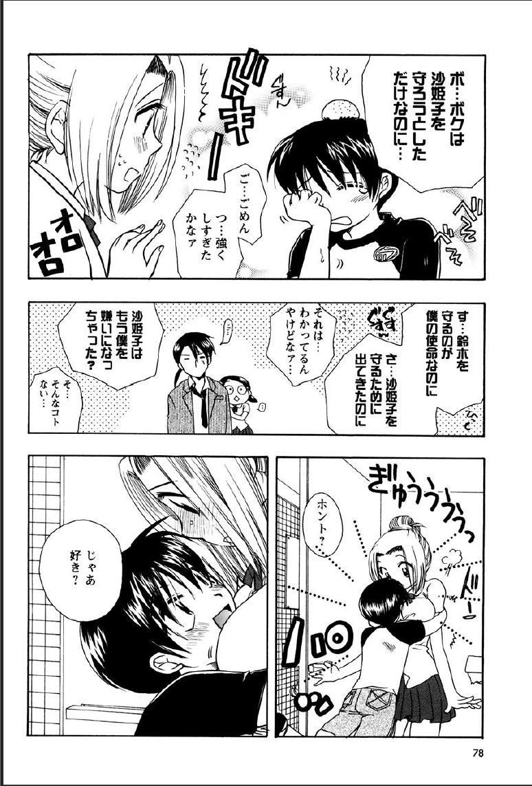 Shinmu Intouden Yukimi Jou 73