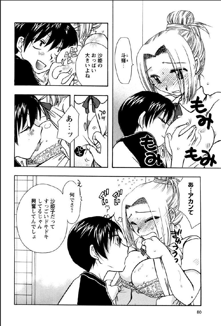 Shinmu Intouden Yukimi Jou 75