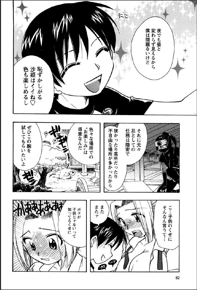 Shinmu Intouden Yukimi Jou 77