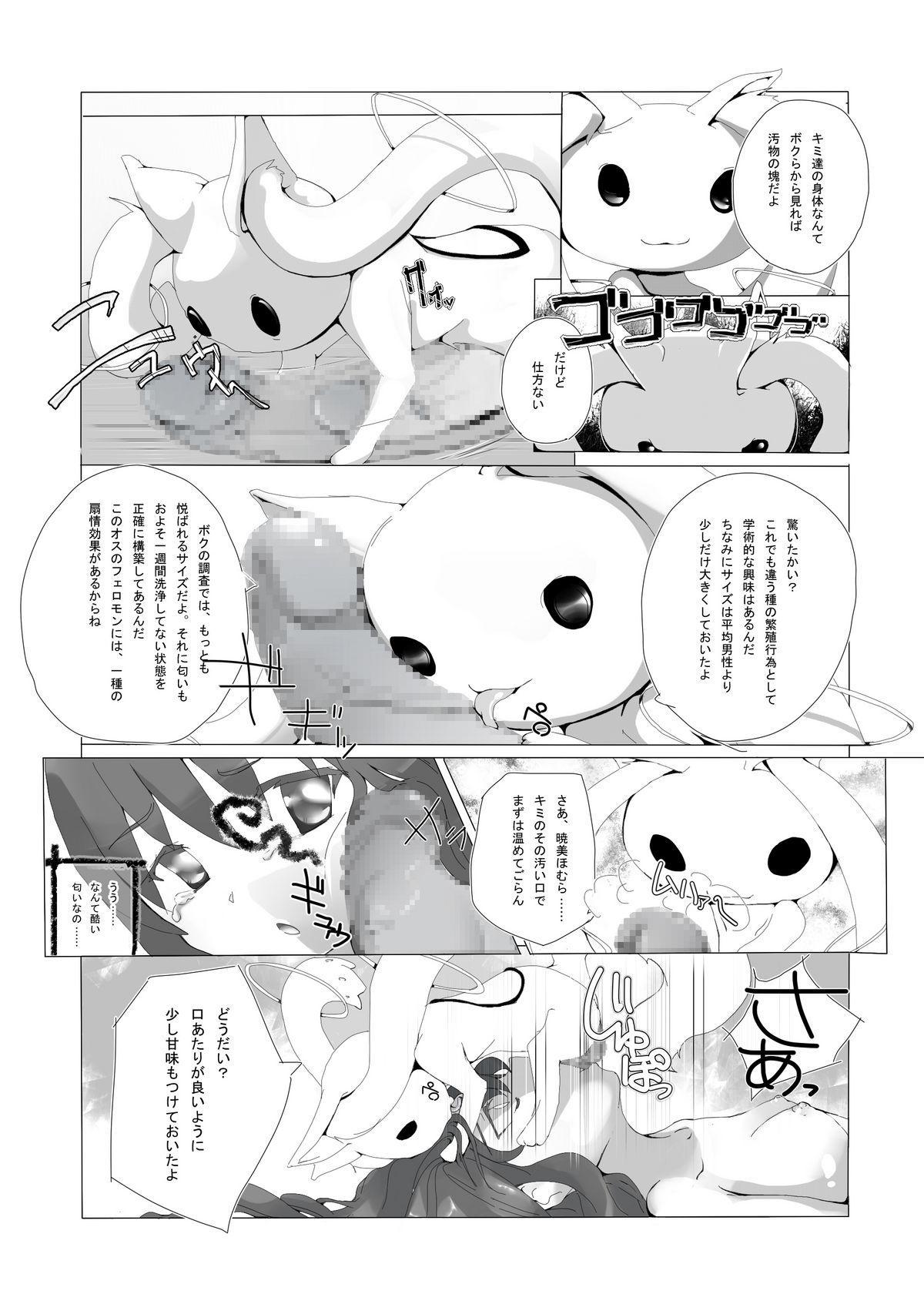 Homura-chan to QB... 10
