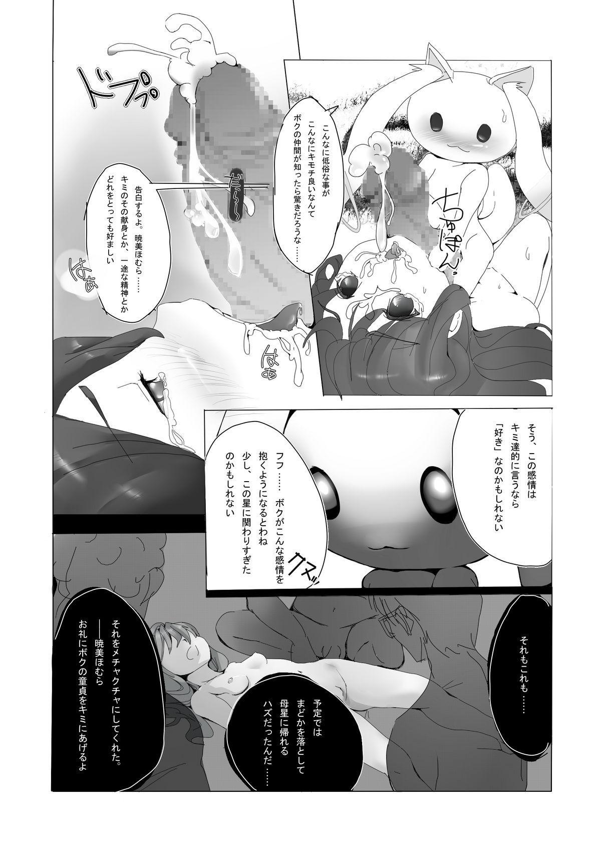 Homura-chan to QB... 13