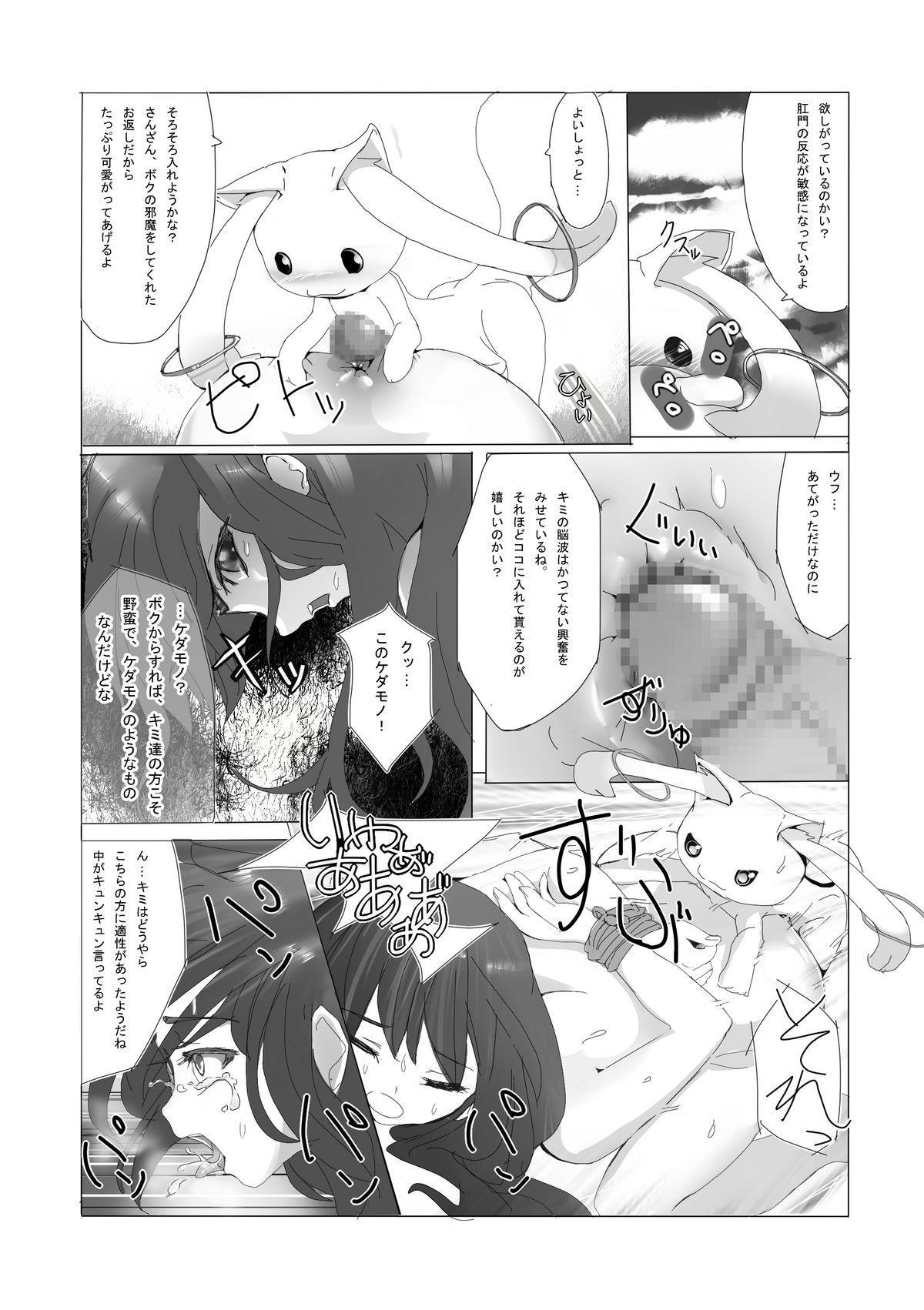 Homura-chan to QB... 15