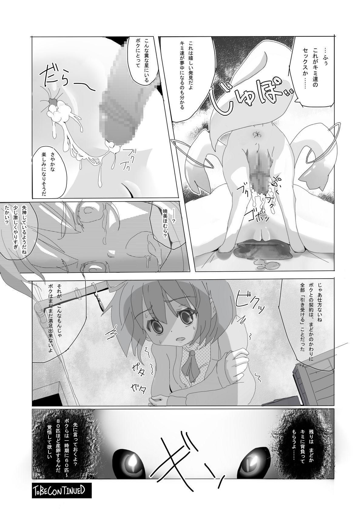 Homura-chan to QB... 17