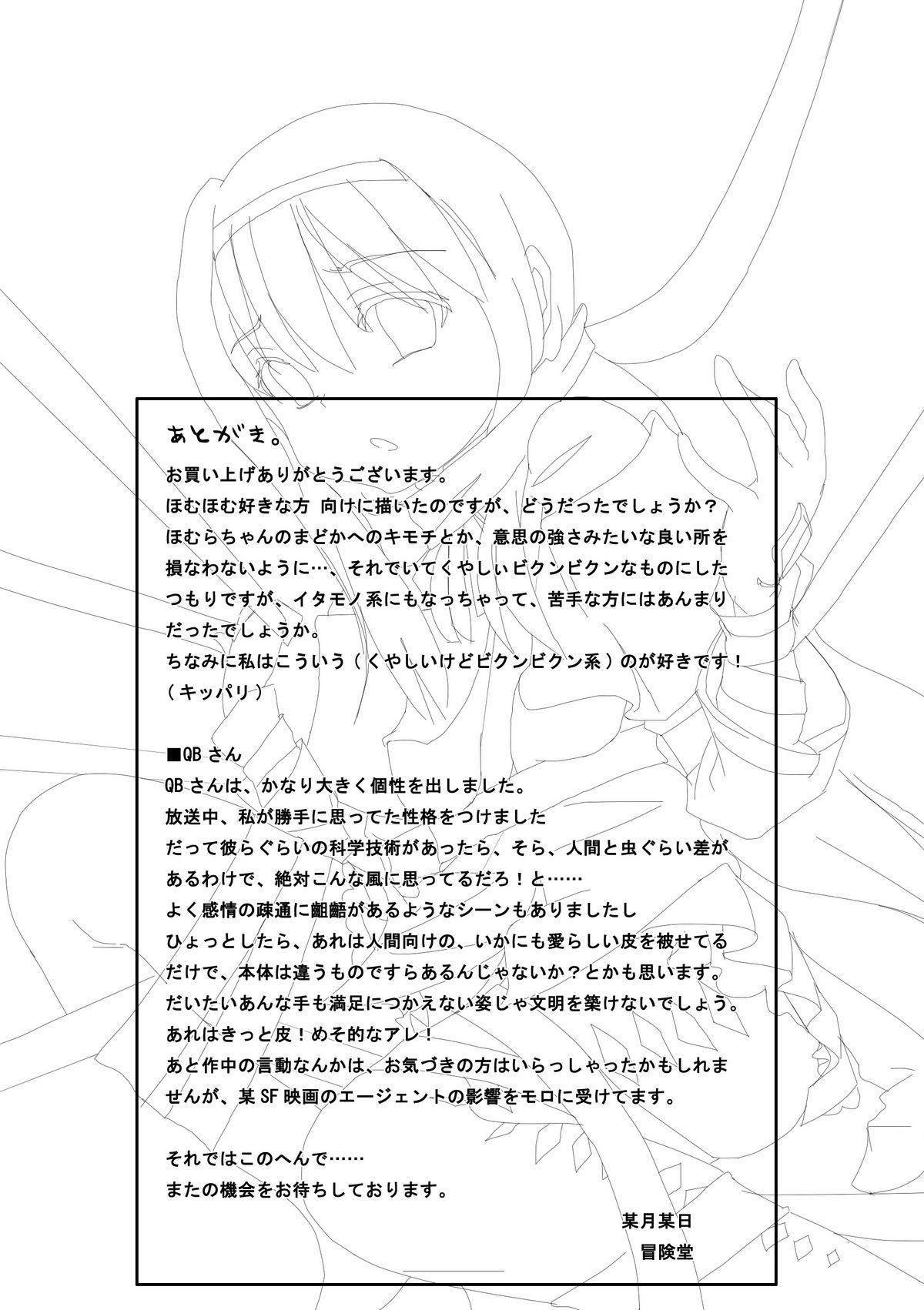 Homura-chan to QB... 18