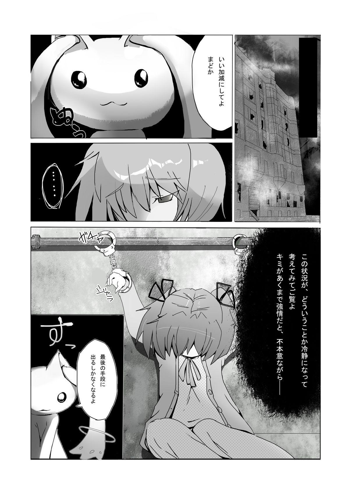 Homura-chan to QB... 1