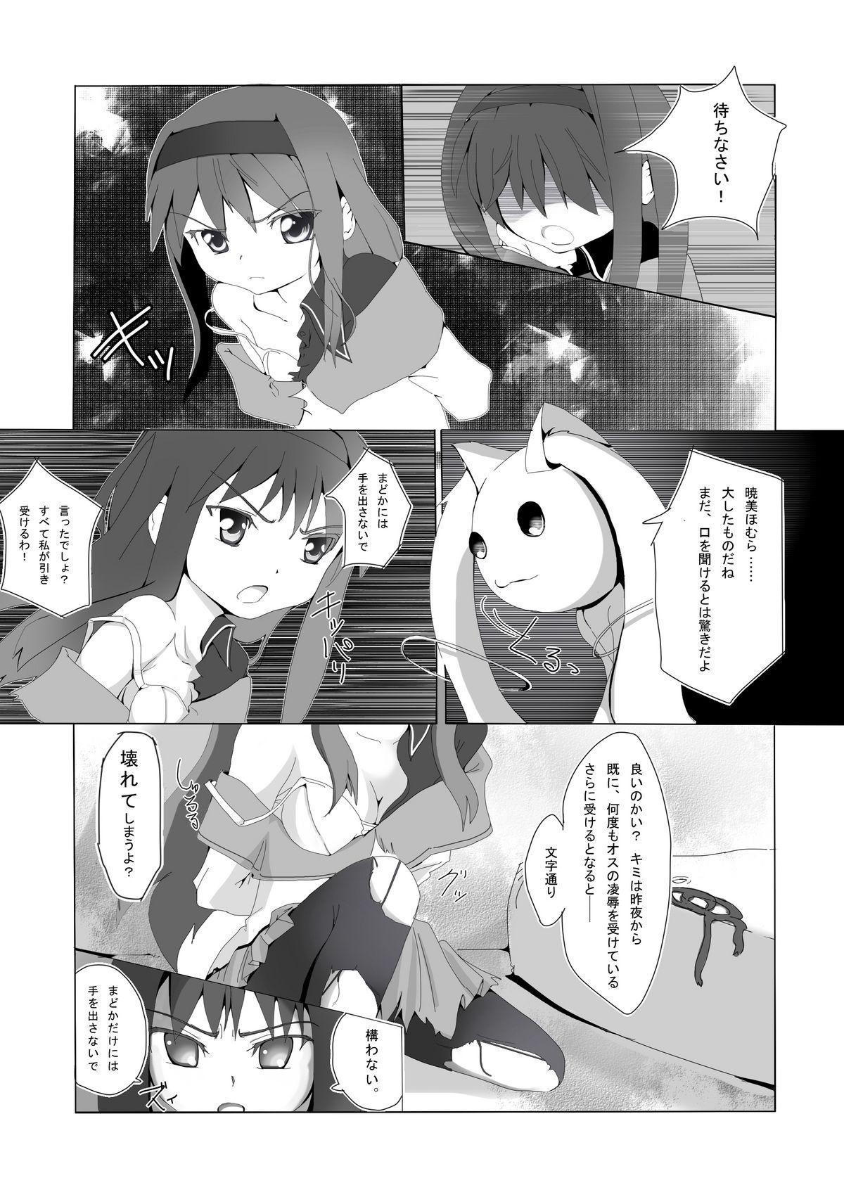 Homura-chan to QB... 3
