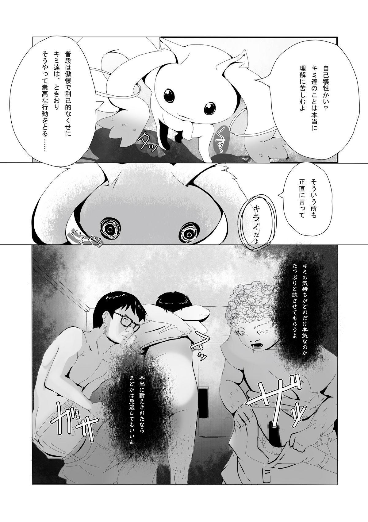 Homura-chan to QB... 4