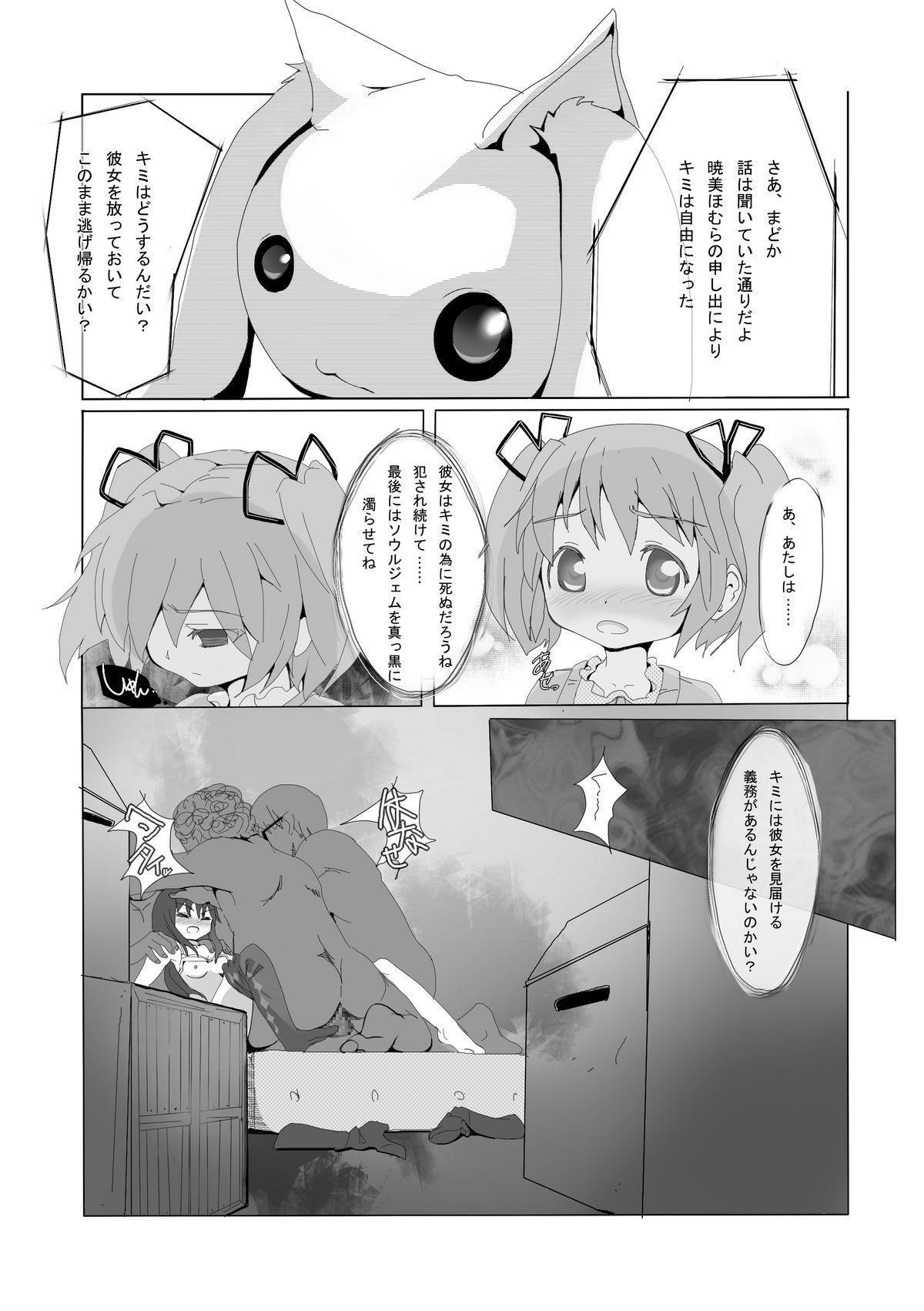 Homura-chan to QB... 6