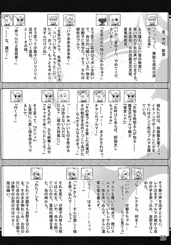 Burumazu Hinamizawa-ten e Youkoso!! 19