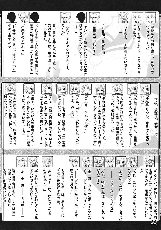 Burumazu Hinamizawa-ten e Youkoso!! 21
