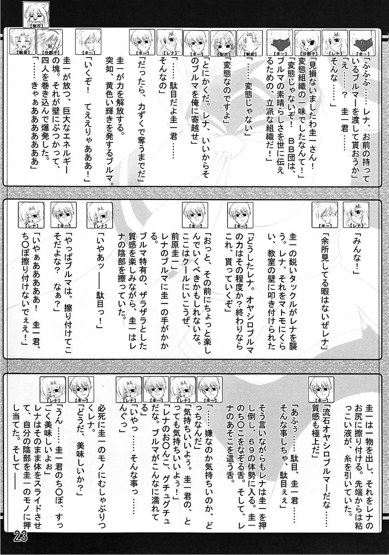 Burumazu Hinamizawa-ten e Youkoso!! 22