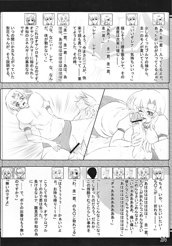 Burumazu Hinamizawa-ten e Youkoso!! 23