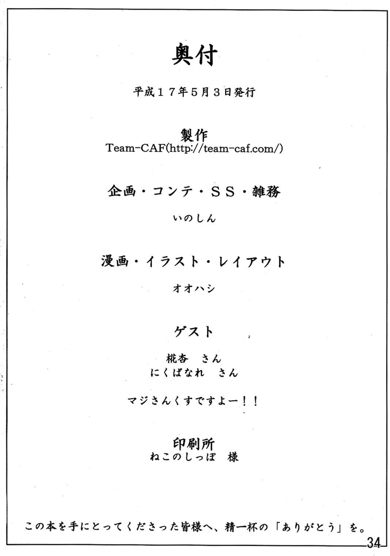 Burumazu Hinamizawa-ten e Youkoso!! 32