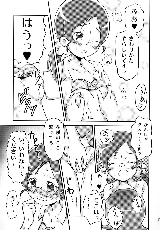 Tsubomi Plus Pianissimo 15