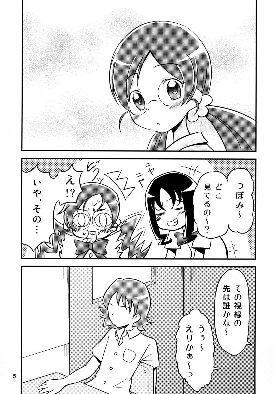 Tsubomi Plus Pianissimo 3