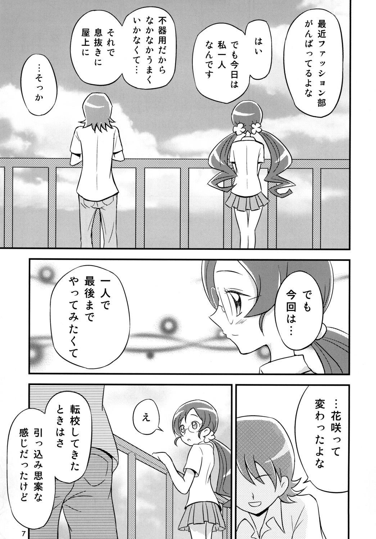 Tsubomi Plus Pianissimo 5