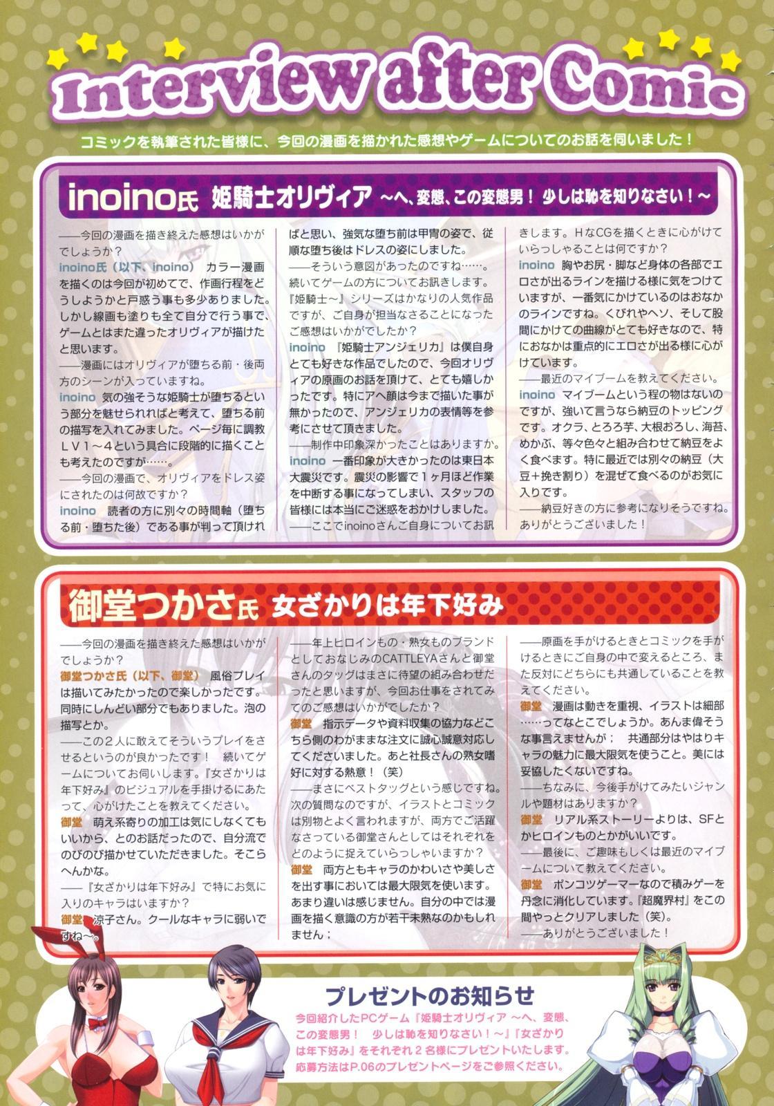 COMIC Megastore 2012-01 20