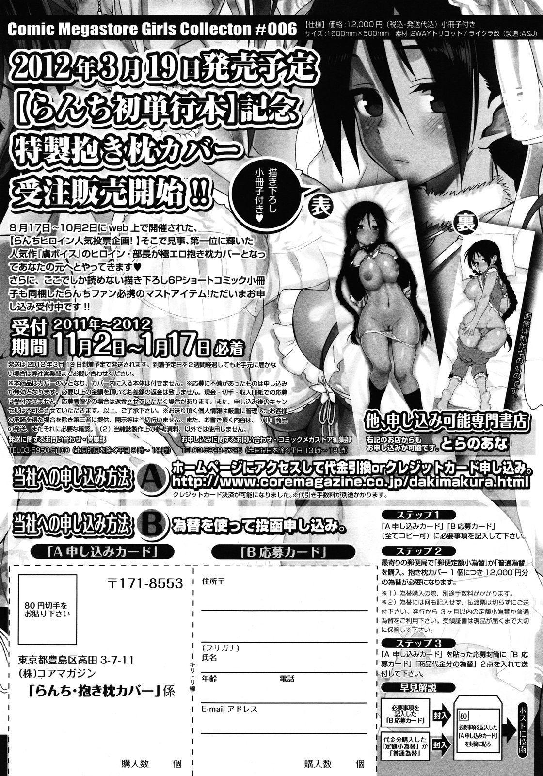 COMIC Megastore 2012-01 294