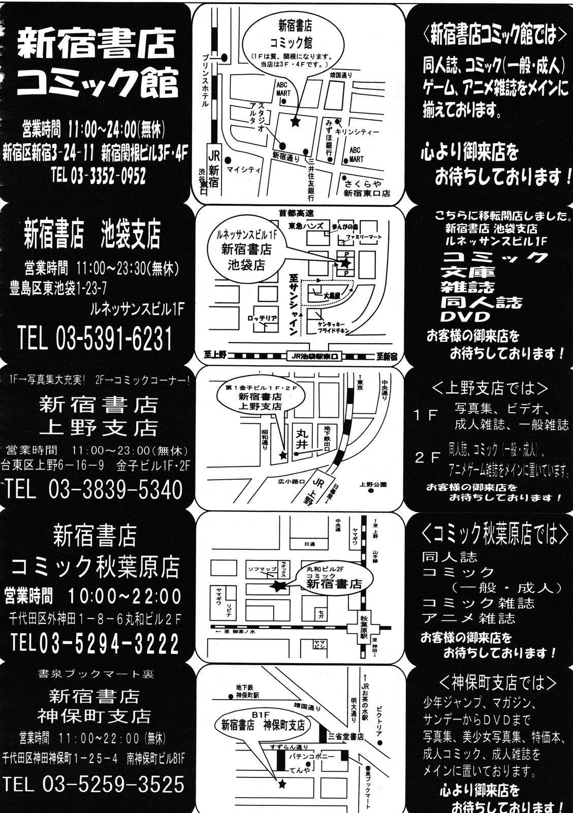 COMIC Megastore 2012-01 401