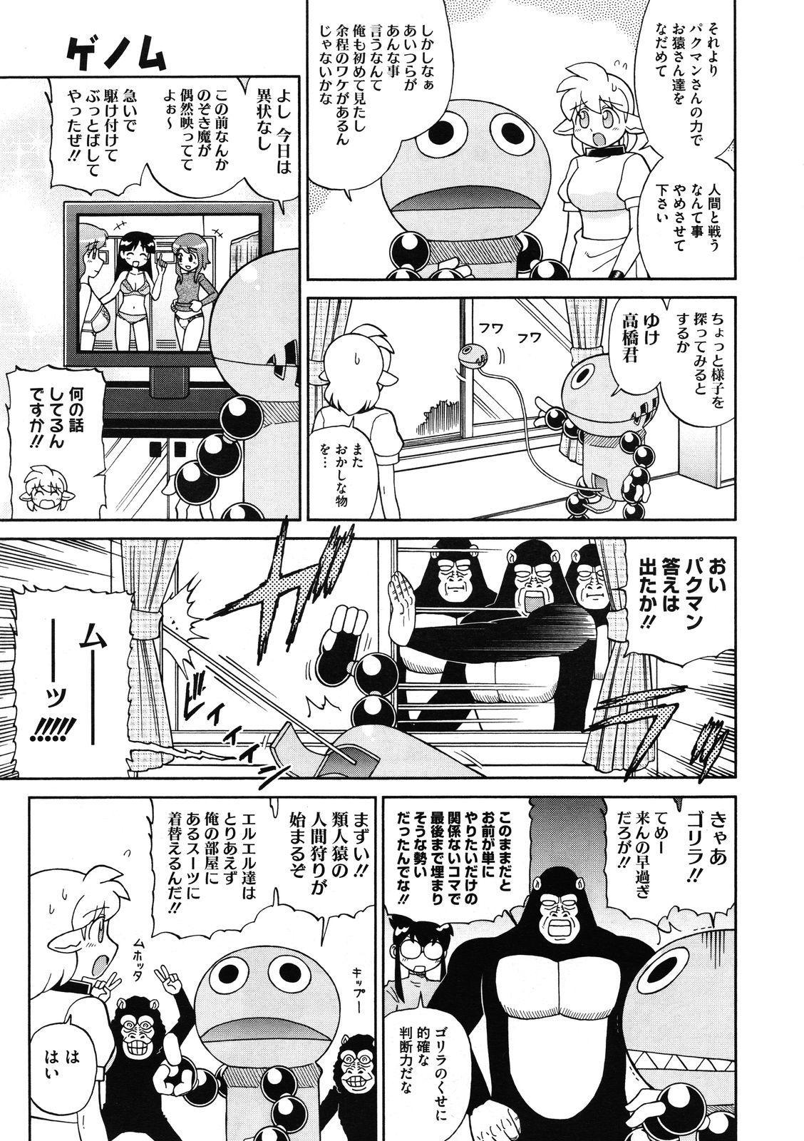 COMIC Megastore 2012-01 498