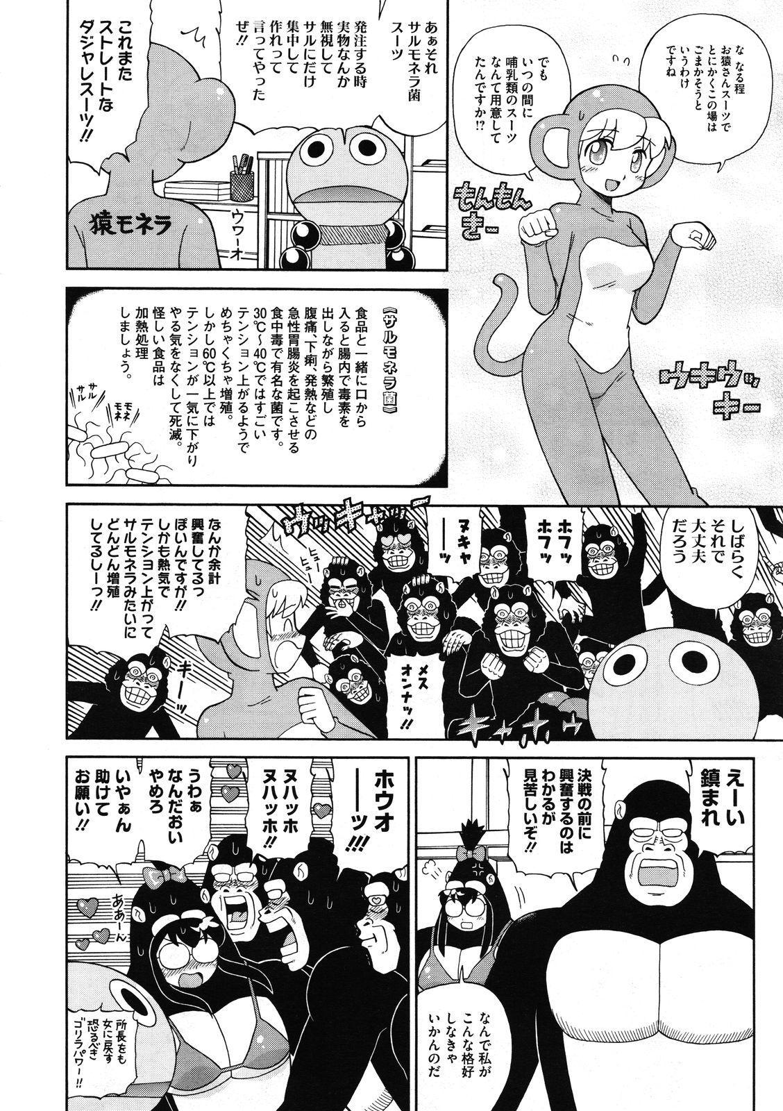 COMIC Megastore 2012-01 499