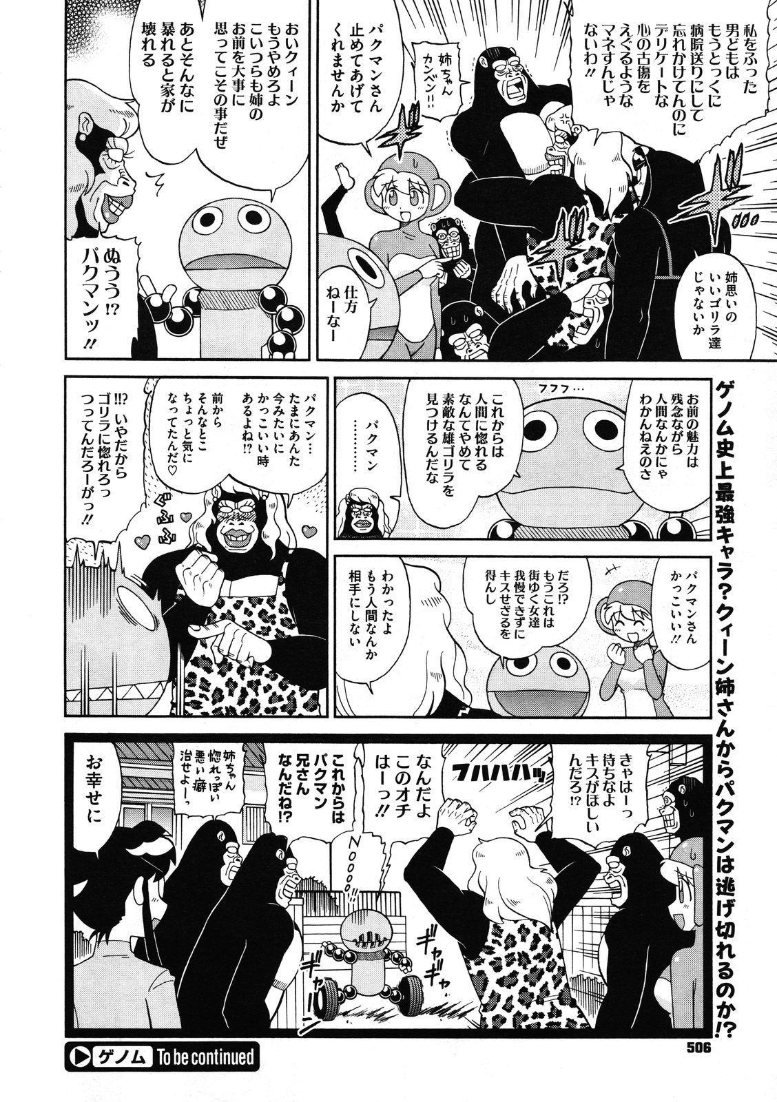 COMIC Megastore 2012-01 501