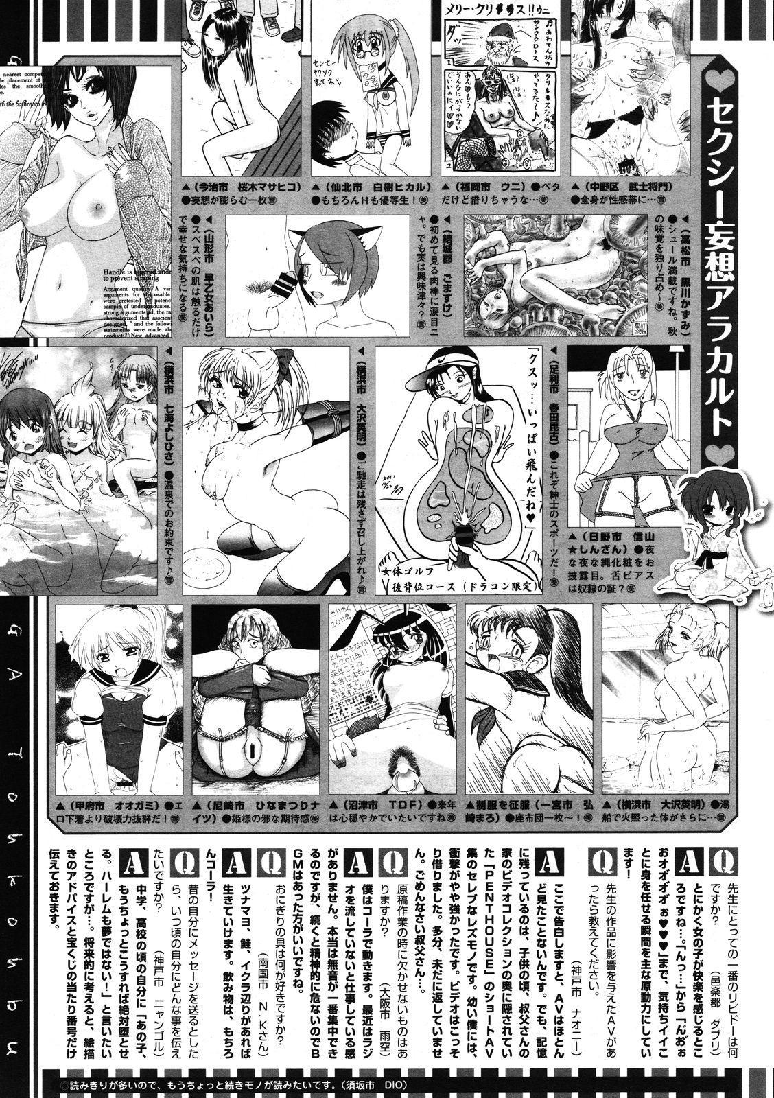 COMIC Megastore 2012-01 508