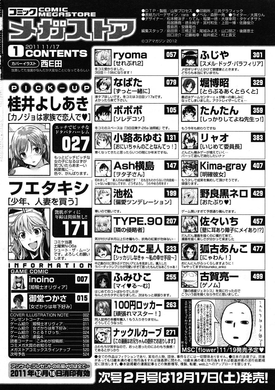 COMIC Megastore 2012-01 521