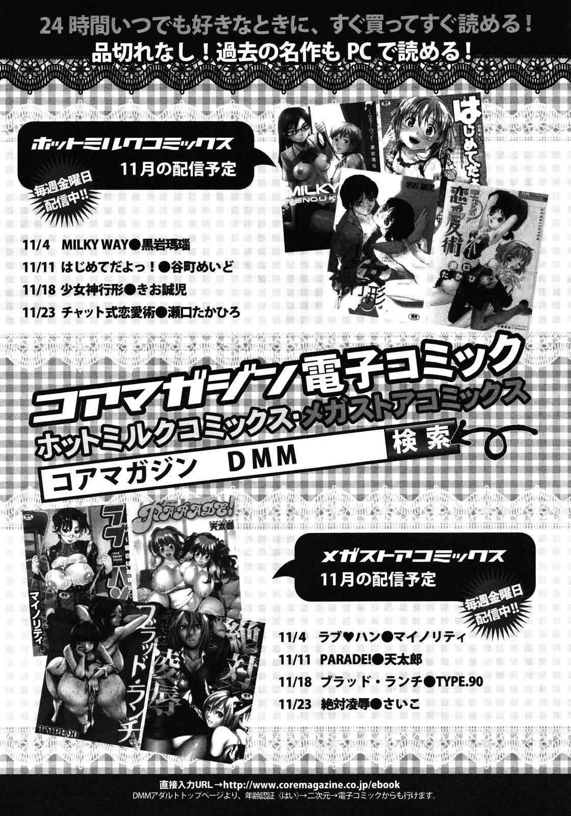 COMIC Megastore 2012-01 52