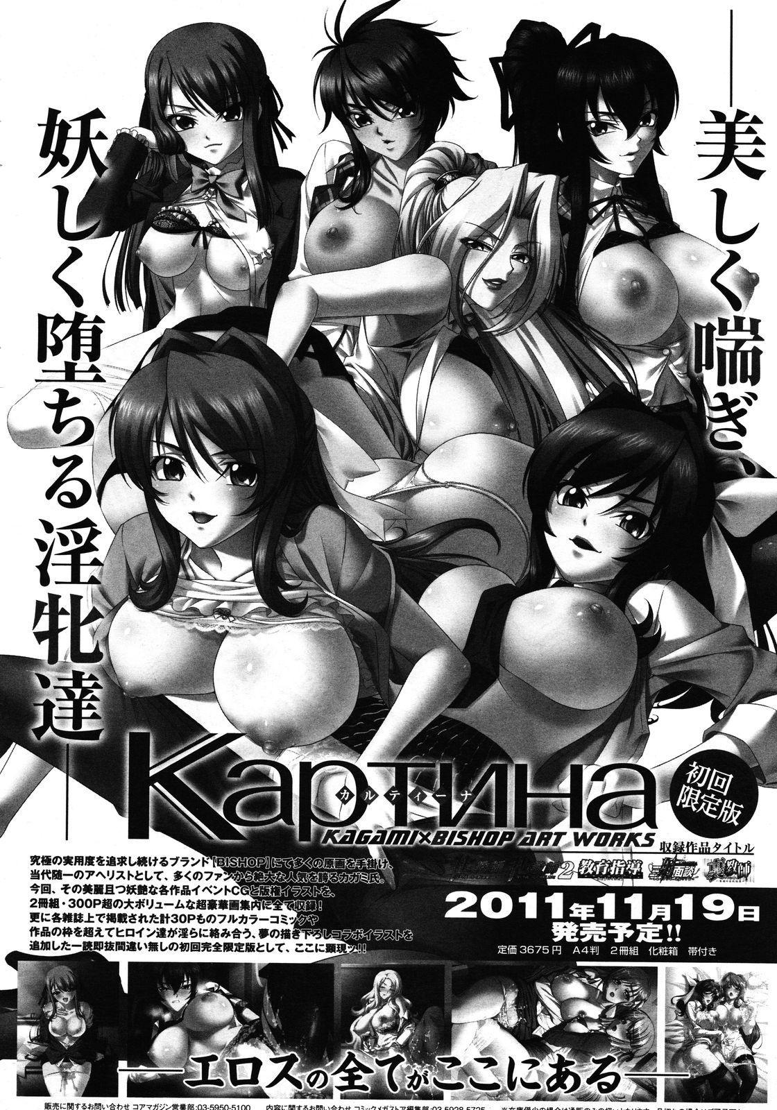 COMIC Megastore 2012-01 73