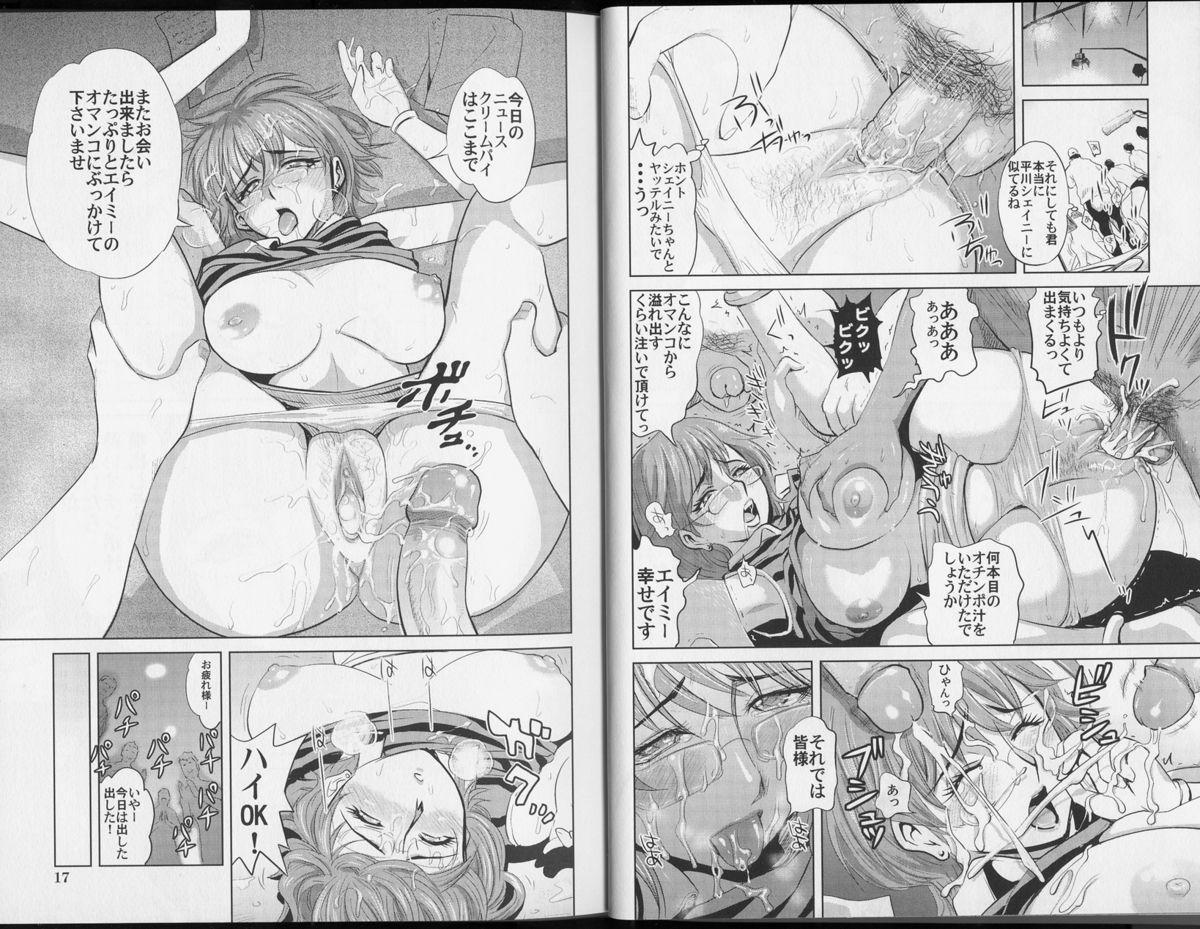 Kachi gumi Sex Nyuumon 9