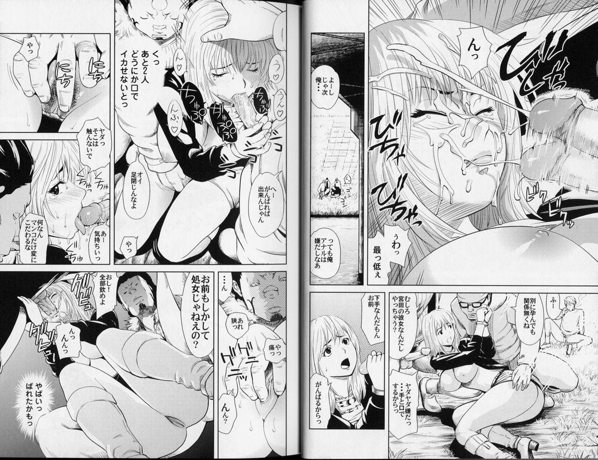 Kachi gumi Sex Nyuumon 15