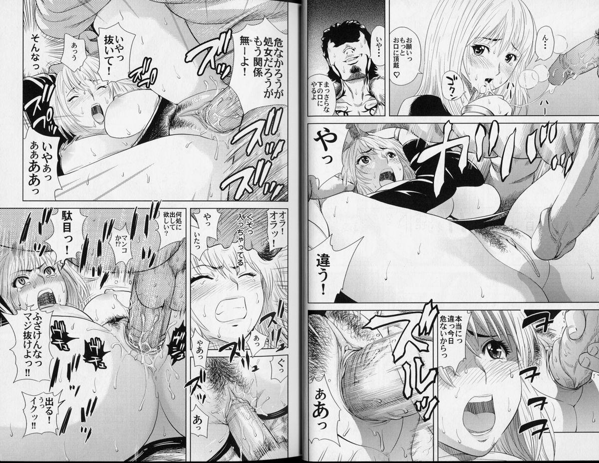 Kachi gumi Sex Nyuumon 16